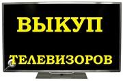 Скупка, покупка, выкуп телевизоров 3D,  ж/к, плазменных, LCD, LED, любых.